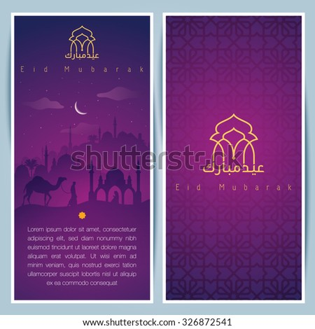 Islamic greeting card template with mosque and arabic pattern for Eid Mubarak - Translation : Blessed festival - stock vector