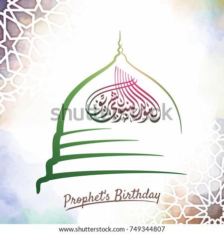 Islamic mawlid greeting arabic calligraphy mean stock vector hd islamic mawlid greeting with arabic calligraphy mean prophets birthday for banner background m4hsunfo Gallery