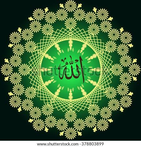 Islamic Ornamental Art, name of Allah (God) - stock vector