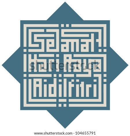 Islamic Pattern for Muslim Celebration - stock vector