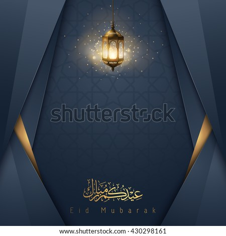 Islamic vector design Eid Mubarak greeting card template with arabic pattern - Translation of text : Eid Mubarak - Blessed festival - stock vector