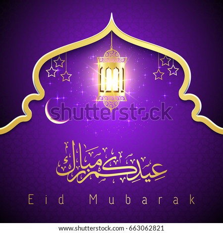 Islamic vector design eid mubarak greeting stock vektr 663062821 islamic vector design eid mubarak greeting card template with arabic pattern translation of text m4hsunfo