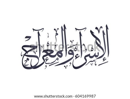 Isra Miraj Arabic Calligraphy Traditional Type Stock Vector 604169987