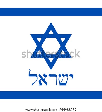 Israeli flag with lettering text Israel in hebrew language - stock vector