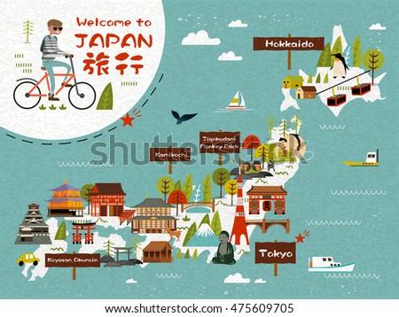 Japan Travel Map Design Lets Go Stock Illustration - Japan map cartoon