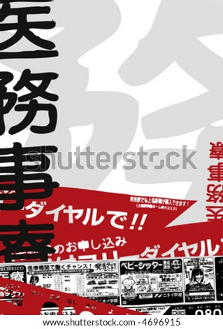 Japan typographic background - stock vector