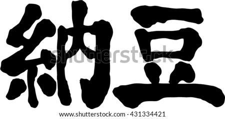 "Japanese calligraphy ""Natto""  Healthy food of Japan - stock vector"