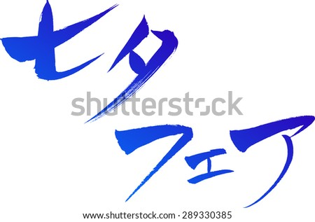 "Japanese calligraphy ""Star Festival Fair"""