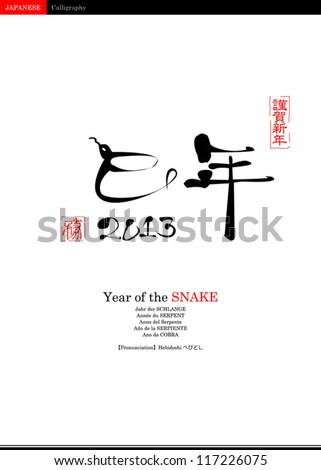Japanese  Calligraphy Year of the snake - stock vector