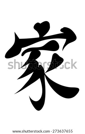 Japanese characters. Translation family. Vector illustration isolated on a white background - stock vector