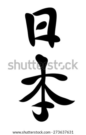 Japanese Characters Translation Japan Vector Illustration Stock