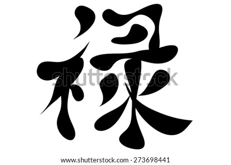 Japanese characters. Translation prosperity. Vector illustration isolated on a white background - stock vector