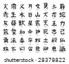 japanese kanji - stock vector