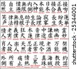 Japanese kanji - chinese symbols 8 - stock photo