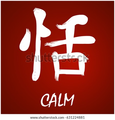 Japanese Kanji Symbol Calm Stock Vector Royalty Free 631224881