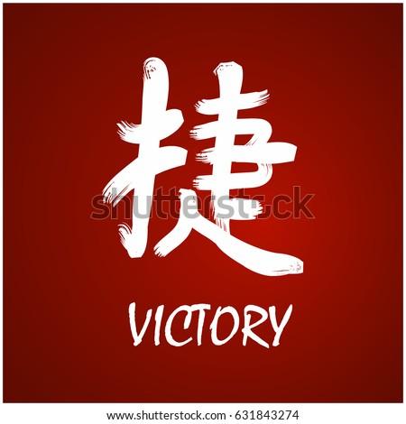 Japanese Kanji Symbol Victory Stock Vector 631843274 - Shutterstock