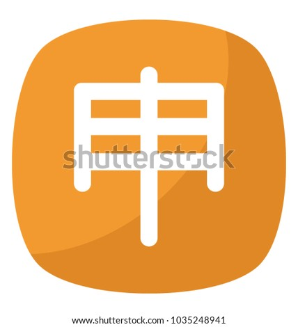 Japanese Kanji Symbol Showing Have Honor Stock Vector 1035248941