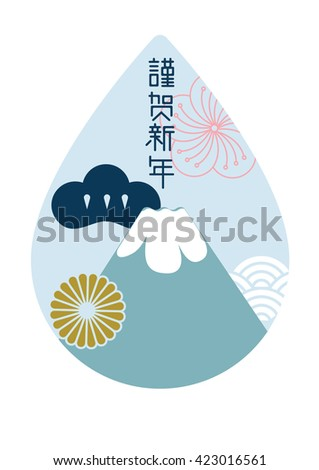 Japanese new year design element 2016 stock vector 423016561 japanese new year design element 2016 greetings have a blessing year in 2016 m4hsunfo