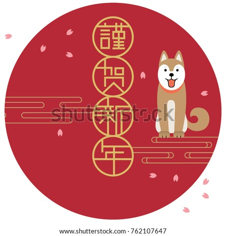 Japanese new year greetings japanese element stock vector royalty japanese new year greetings japanese element design happy new year in english welcome m4hsunfo