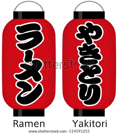 Japanese Paper Lantern Shop Signs Are Used In The Restaurant It Is A