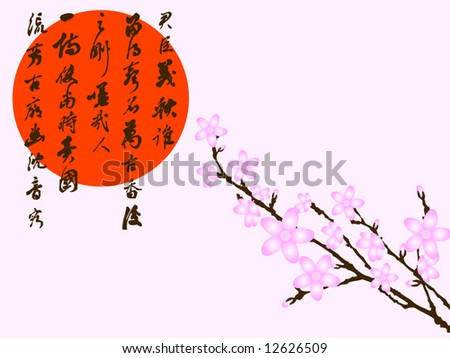 Japanese Vector Background - stock vector