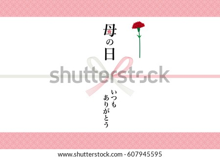 mother in japanese writing