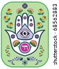 Jewish blessing amulet (Miriam hand or  hamsa - or Fatima hand) vector illustration - stock vector