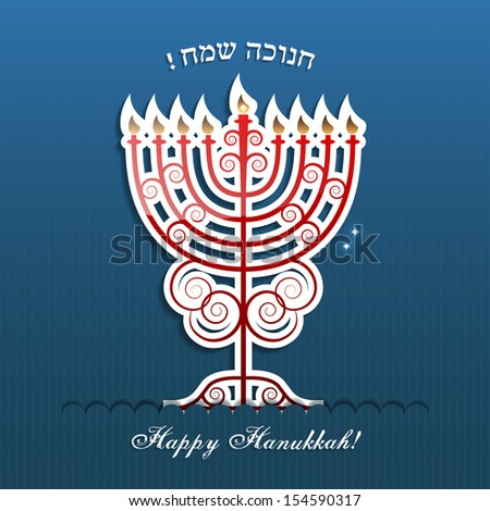 Jewish holiday hanukkah greeting card design stock vector 154590317 jewish holiday hanukkah greeting card design stock vector 154590317 shutterstock m4hsunfo Image collections