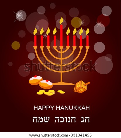 jewish holiday Hanukkah with menorah on abstract background - stock vector
