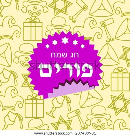 Jewish holiday Purim . Vector illustration - stock vector