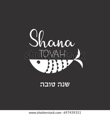 Jewish holiday rosh hashanah greeting card stock vector 697439311 jewish holiday rosh hashanah greeting card with traditional icon happy new year in hebrew m4hsunfo