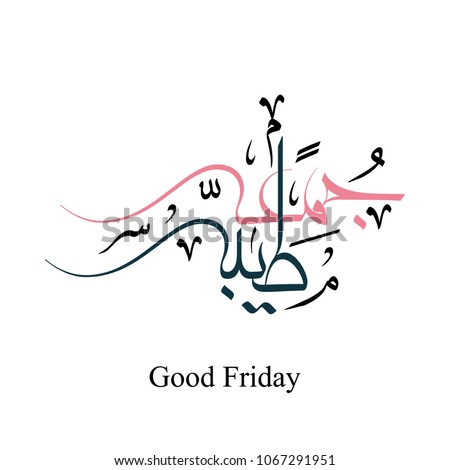 Jumaa Mubaraka Arabic Calligraphy Design Vintage Logo Type For The Holy Friday