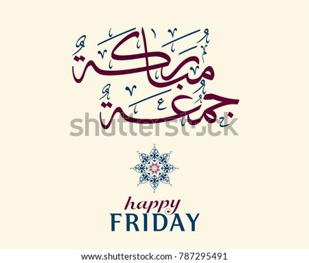 Jumaa mubaraka arabic calligraphy design vintage stock vector hd jumaa mubaraka arabic calligraphy design vintage logo type for the holy friday m4hsunfo Choice Image