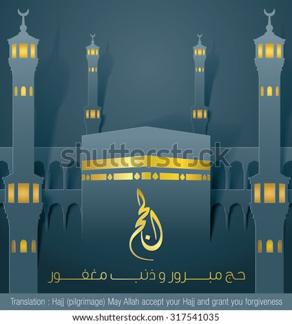 Kaaba and mosque for Hajj greeting background - Translation of text : Hajj (pilgrimage) May Allah accept your Hajj and grant you forgiveness - stock vector