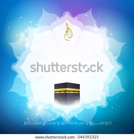 Kaaba Hajj greeting background - Translation of text : Hajj (pilgrimage) May Allah accept your Hajj and grant you forgiveness and reward you for your efforts - stock vector
