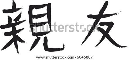 Kanji Best Friend symbol japanese - stock vector