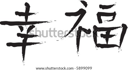 Kanji Happiness symbol japanese - stock vector