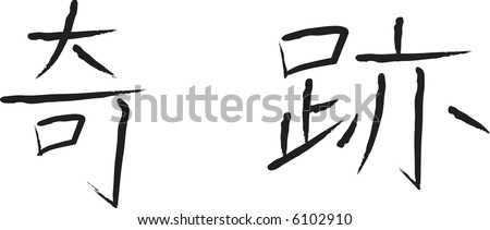 Kanji Miracle symbol japanese - stock vector