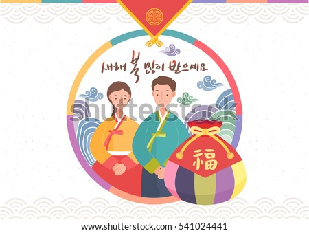 Korean New Year Custom