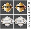 Kosher food labels - stock vector