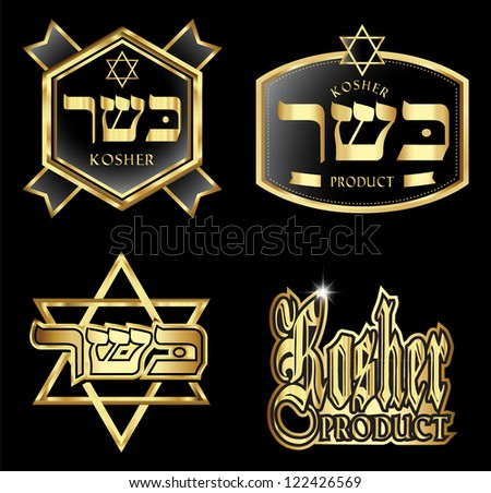 kosher labels in retro golden style - stock vector