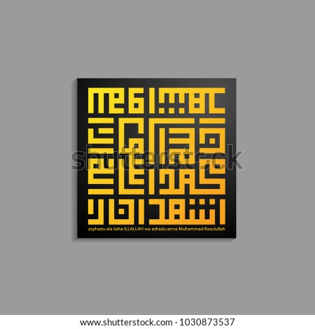 stock-vector-kufi-syahadatain-has-mean-i