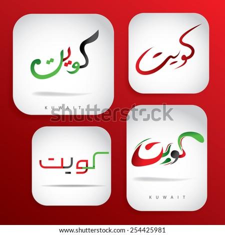 Kuwait Flag Colors, Kuwait Arabic Calligraphy art (vector Art) - stock vector