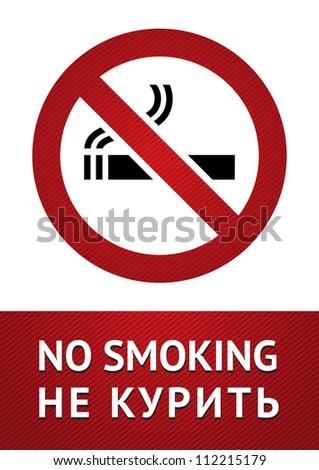 Label for bar, No smoking sticker for cafe, 10eps - stock vector