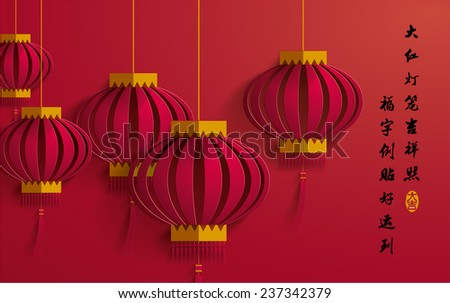 Lantern Chinese New Year Vector. Translation of Chinese Calligraphy: The Blessing of Lantern & Get Lucky Coming Year. - stock vector
