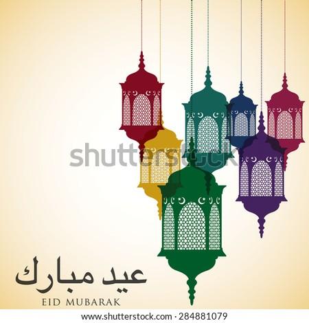 "Lantern ""Eid Mubarak"" (Blessed Eid) card in vector format. - stock vector"