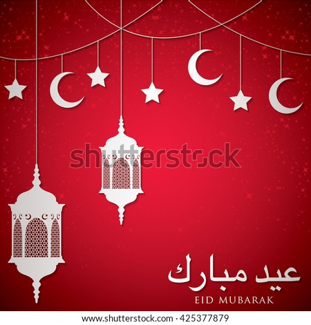 "Lantern ""Eid Mubarak"" (Blessed Eid) card in vector format. - stock vector"