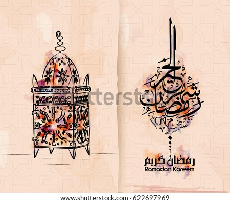 lantern of Ramadan kareem and Ramadane mubarak. beautiful watercolor of fanous and arabic islamic calligraphy.traditional greeting card wishes holy month moubarak and karim for muslim and arabic