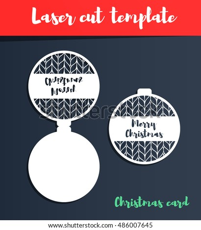 Laser Cut Template. Christmas Card With Brush Lettering. Knitting Balls  Silhouette For Cutting.