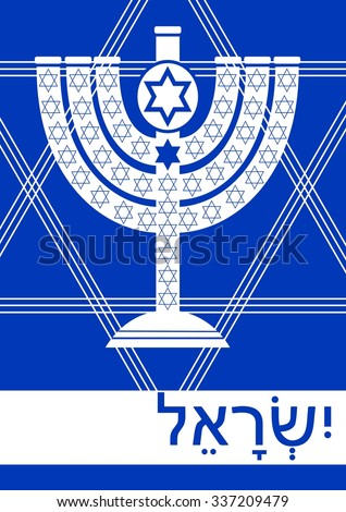 Leaflet with Israel national symbols - menorah and David star. Template in Israel national colors blue and white with inscription Israel in hebrew. Concept for brochure, cover, travel guide
